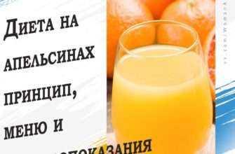 Диетана апельсинах