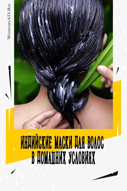 Индийские маски для волос