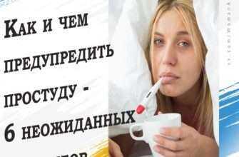 Как и чем предупредить простуду