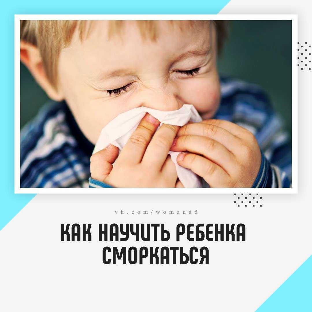 научить ребенка сморкаться