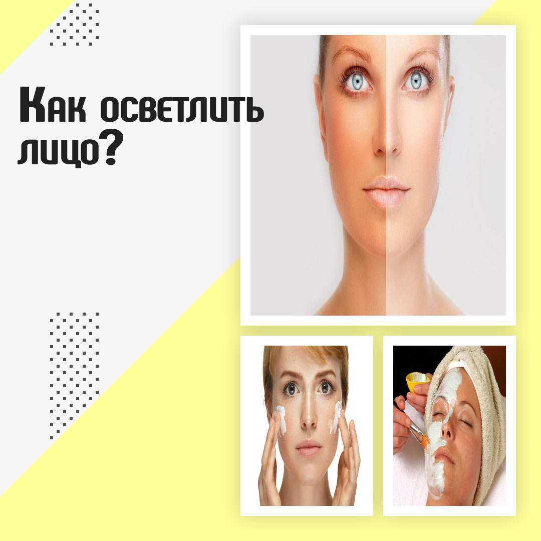 Как осветлить лицо