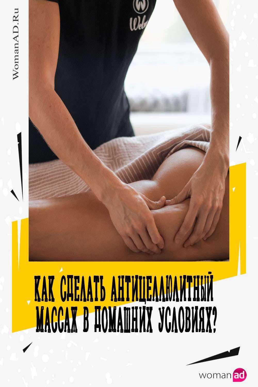 Как сделать антицеллюлитный массаж в домашних условиях?