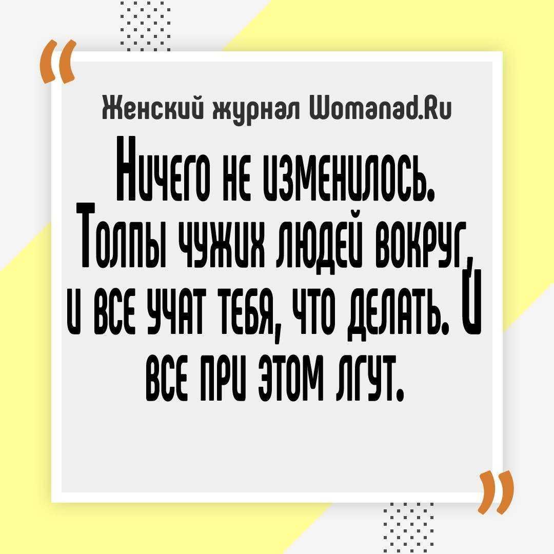 цитаты про ложь