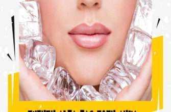 Кубики льда для кожи лица