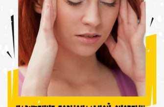 Нарушение гормональной системы