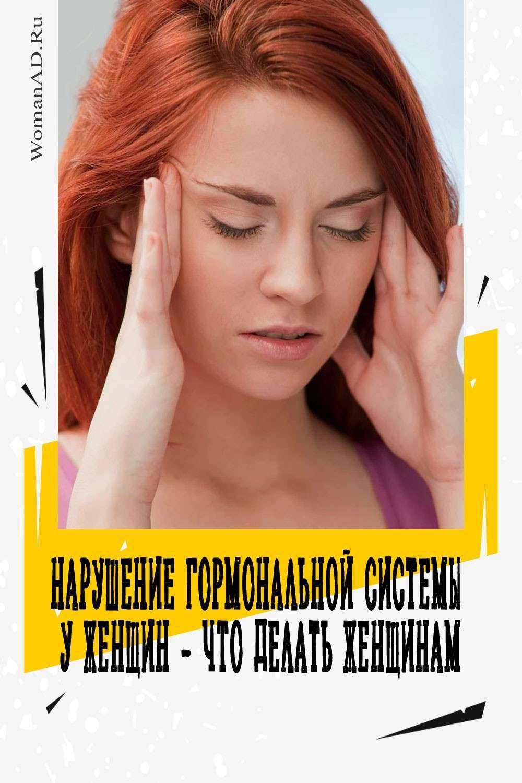 Нарушение гормональной системы у женщин — Что делать женщинам