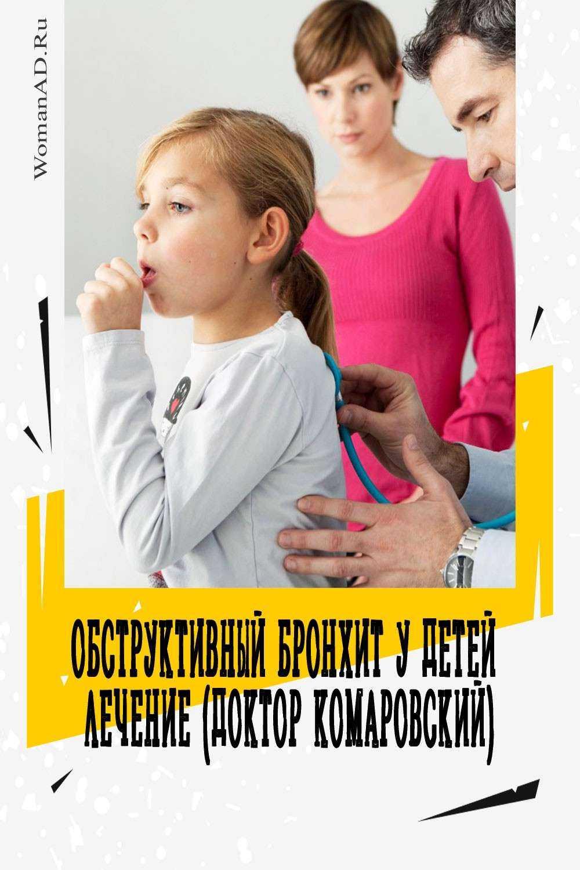 Обструктивный бронхит у детей: лечение (доктор Комаровский)
