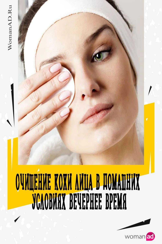 Очищение кожи лица в домашних условиях вечернее время