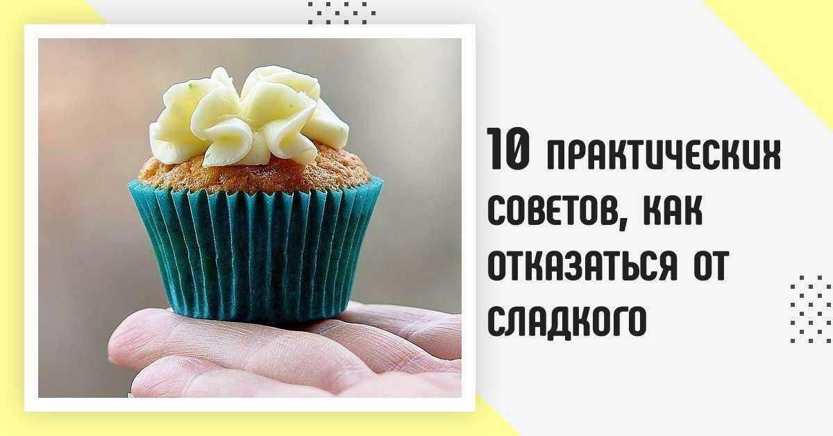10 практических советов, как отказаться от сладкого
