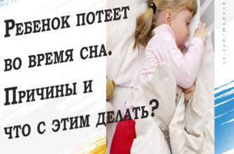 Ребенок потеет во время сна