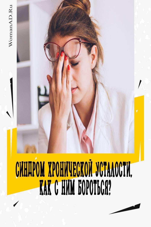 Синдром хронической усталости. Как с ним бороться?