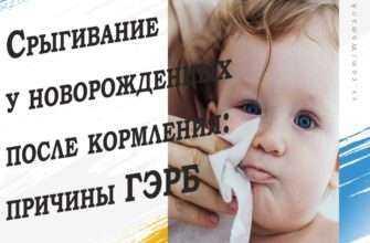 Срыгивание у новорожденных после кормления