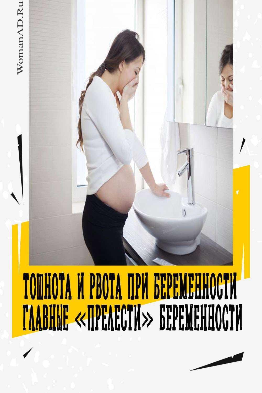 Тошнота и рвота при беременности — главные «прелести» беременности