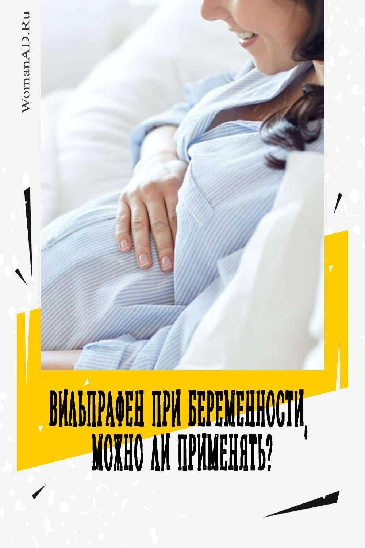 Вильпрафен при беременности